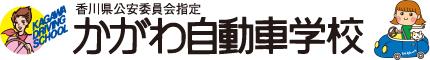 かがわ自動車学校 【香川県高松市】