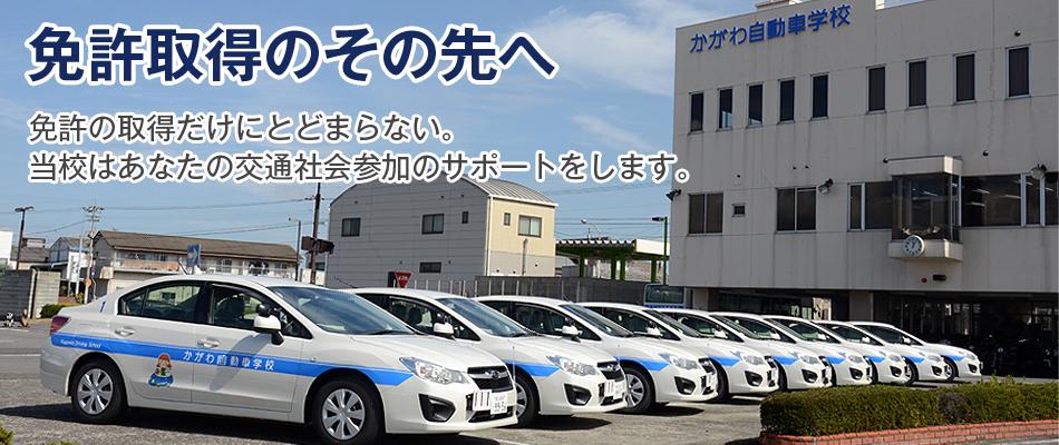 学校 高松 自動車